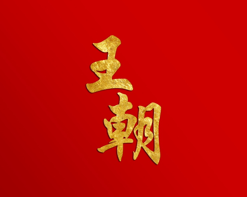 "Celebrate Chinese / Lunar New Year with Dynasty ""Lucky Red Pockets""!"